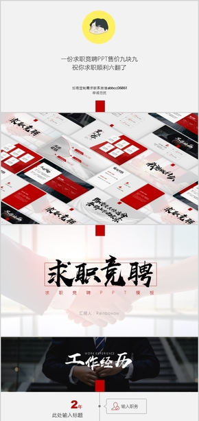 PPT红色商务求职竞聘ppt模板
