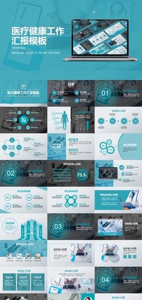 蓝色医疗健康模板