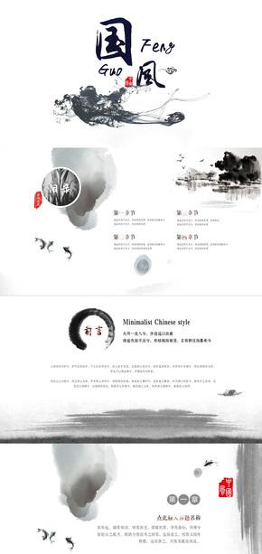 2017中国风水墨创意商务通用PPT模板