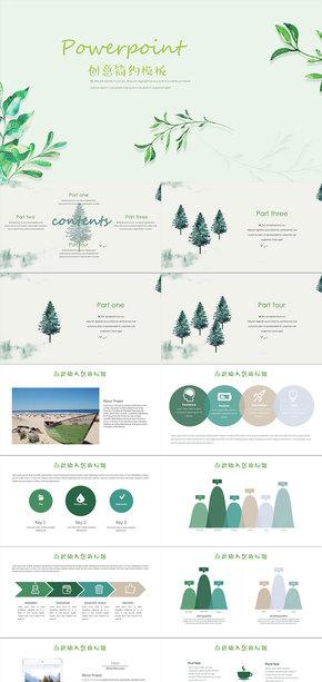 环保清新公司创意商务ppt模板