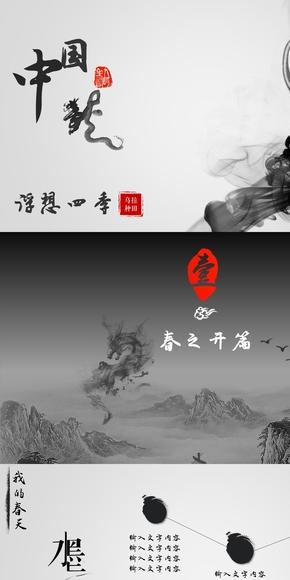 【水墨龙】中国风新年计划模板
