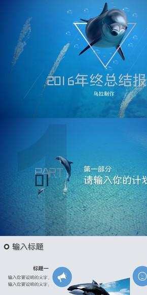 【藍海豚】扁平風工作總結模板