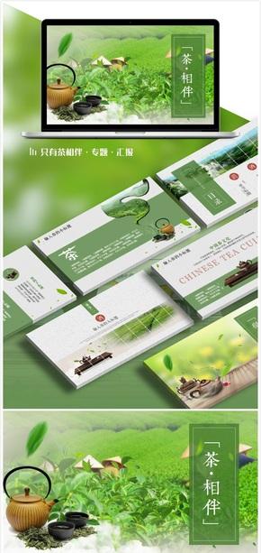 【茶相伴】2018簡約中國風中國茶文化介紹
