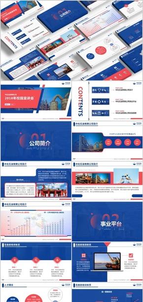 八月演示馆 | 红蓝配色企业校宣讲会招聘模板