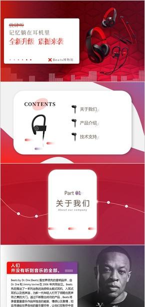 【音乐馆】渐变卡片风科技产品介绍
