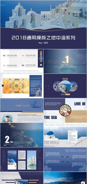 【地中海】杂志风地中海主题模板