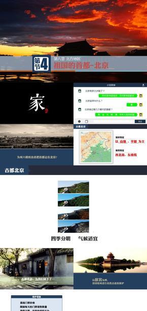 八下第六章第四节北京第一课时