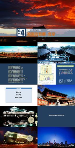 八下第六章第四节北京第二课时
