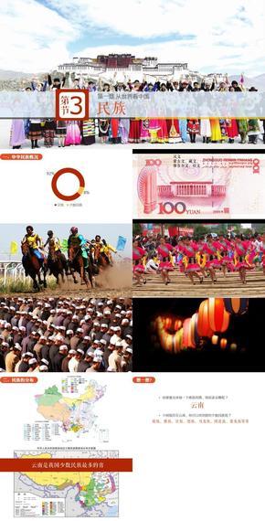 民族风ppt模板_素材_背景图片免费下载–演界网