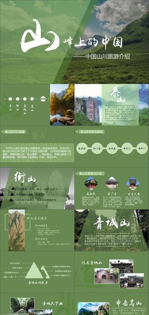 绿色半透明山峰上的中国PPT模板