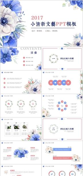 蓝色小清新花朵文艺PPT模板