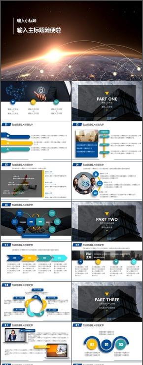 藍色微粒體商務匯報ppt模板