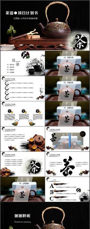 中国风茶道项目计划书