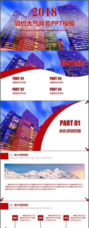 简约红色商务扁平化PPT模板