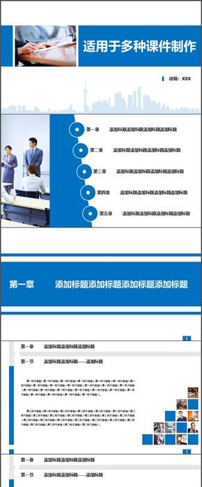 简约蓝色商务培训课件PPT模板