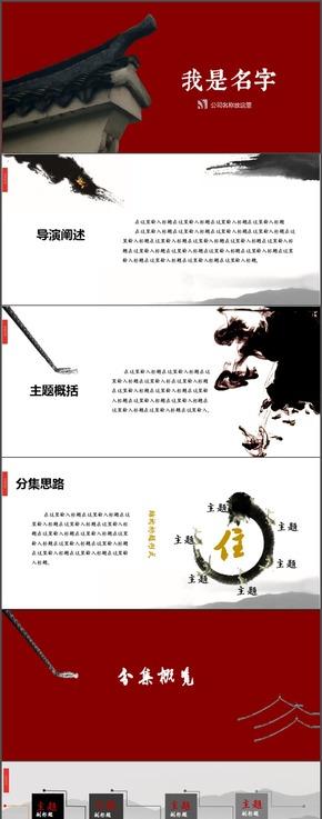 中国风传媒类ppt