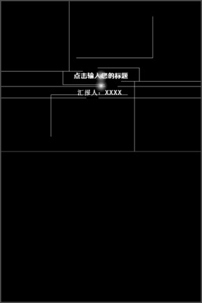 炫酷黑色线条开场幻灯片动态ppt万能模板