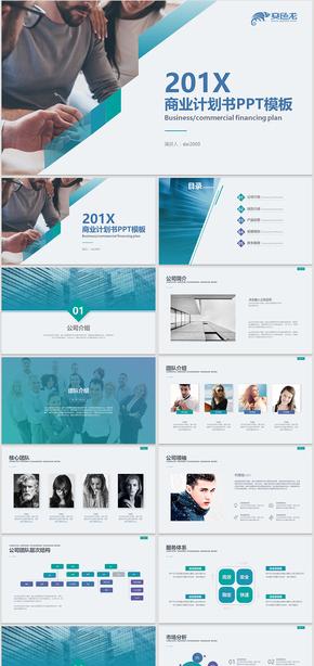 蓝色商业计划书创业融资计划书项目投资商业路演企业介绍推广