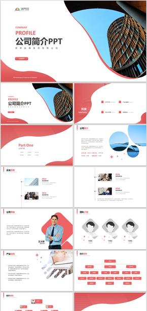 2019简约红色企业介绍公司介绍企业简介公司简介企业宣传公司宣传企业推广公司推广项目投资