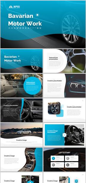 高端宝马汽车品牌营销商业计划书汽车介绍汽车销售报告汽车新能源汽车工作总结