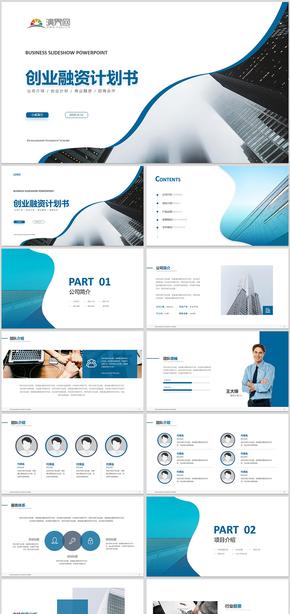 2019蓝色商业计划书商业策划书创业融资商业计划书PPT模板