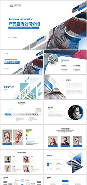 蓝色大气简约企业介绍公司介绍企业简介公司简介企业宣传公?#23601;?#24191;