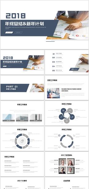 2018年终总结新年计划工作汇报工作总结模板