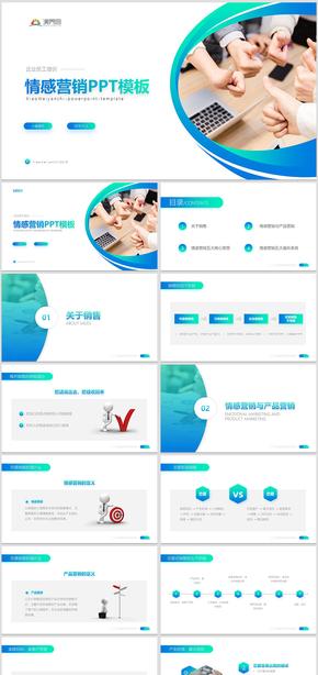 2019企业团队管理情感式营销销售PPT模板
