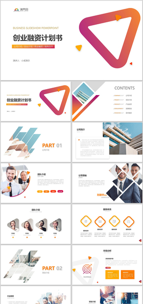 企业宣传公司简介企业文化科技企业商业项目创业计划书融资计划策划方案推广方案项目招商