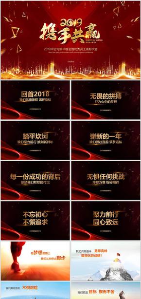 【赢战2019】年会颁奖典礼员工表彰年终总结2019工作计划年终总结工作报告公司年会颁奖典礼