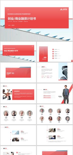 2019红色商业计划书商业创业融资商业计划书PPT模板商业计划书互联网商业