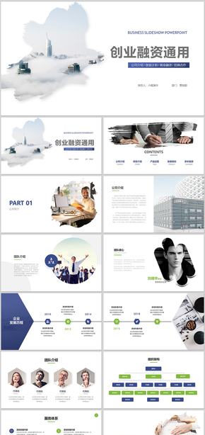 框架完整商业计划书创业融资计划书项目投资商业路演企业介绍推广