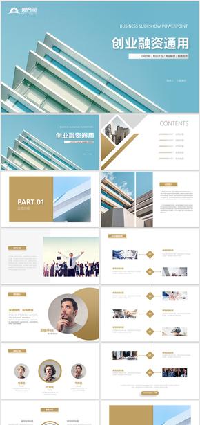 公司简介企业简介公司宣传企业推广商业计划书创业计划书融资计划策划方案