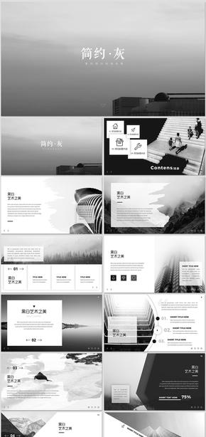 黑白简约风格创意设计公司简介策划总结2018工作计划工作总结
