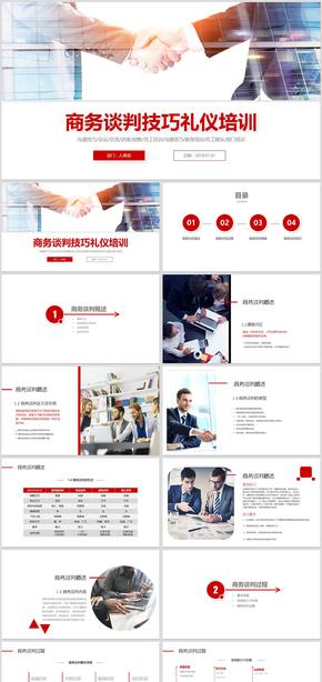 商务谈判培训课件企业员工沟通技巧培训有效沟通技巧企业管理入职培训PPT模板