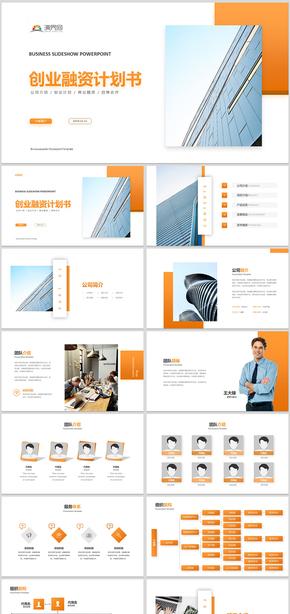 高端商業計劃書商業創業融資商業計劃書PPT模板商業計劃書互聯網商業