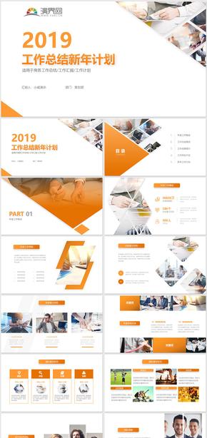 橙色年终工作总结工作汇报新年计划2019工作计划/年中总结/年终汇报/年终汇报/年终总结