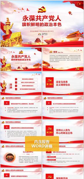 【内容完整】不忘初心永葆共产党人鲜明的政治本色PPT模板