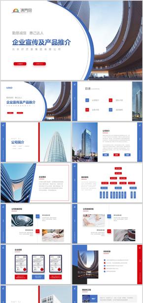 2019蓝色大气简约企业介绍公司介绍企业简介公司简介企业宣传公司推广
