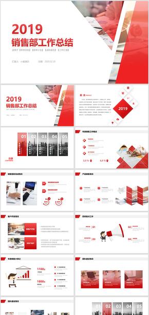 2019市场销售部营销工作总结计划工作汇报年终工作总结年终总结2019新年计划