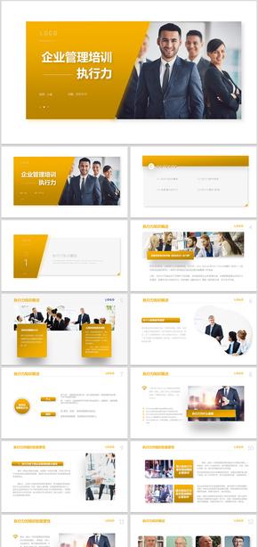 框架完整简约企业公司培训执行力培训课件PPT模板