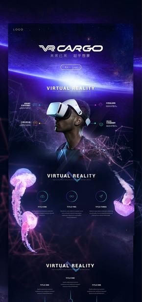 vr虚拟3D现实头戴设备人工智能科技虚拟现实活动策划