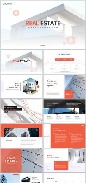 高端簡約建筑藝術建筑設計房地產商業計劃書房地產工作總結商業宣傳房地產招標