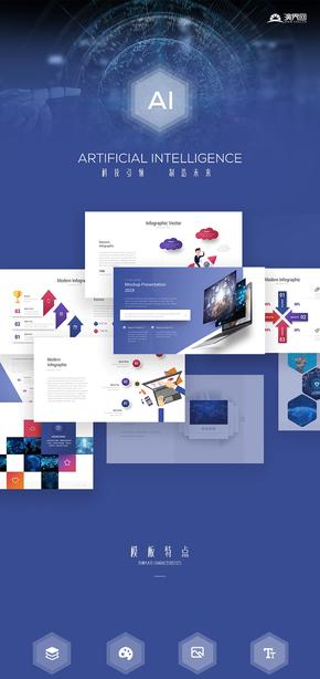 蓝色AI人工智能 互联网大数据 云技术 互联网 云计算 大数据简介互联网安全PPT模板