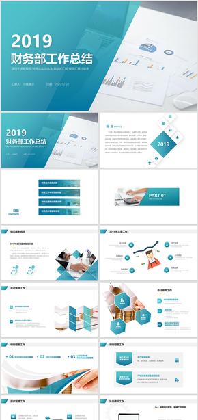 2019内容完整财务部工作总结2019新年计划年终总结汇报年终工作总结