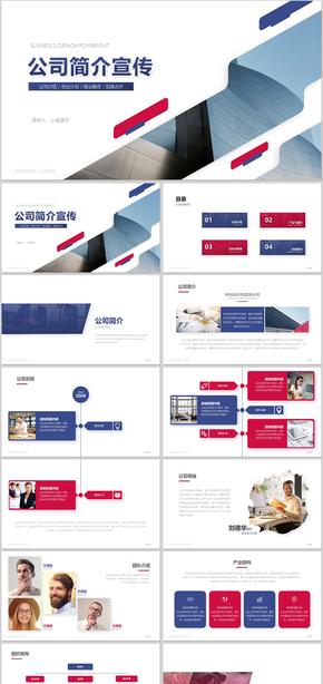 蓝红商务企业宣传公司简介框架完整 公司介绍PPT 商务通用 公司简介 模板 公司简介模板