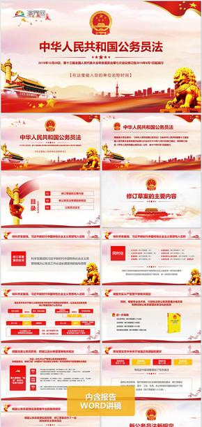 【内容完整】学习解读中华人民共和国公务员法及全文解读PPT模板