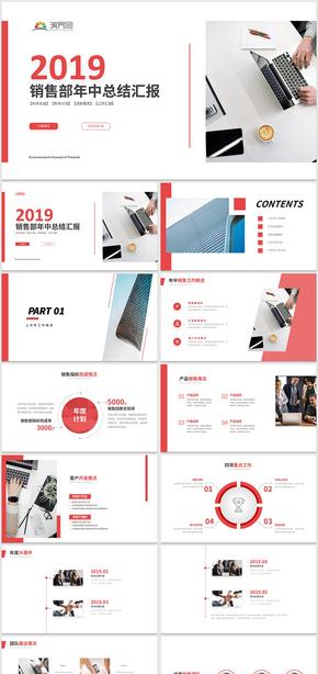 2019红色市场销售部营销工作总结计划工作汇报年终工作总结年终总结年中总结