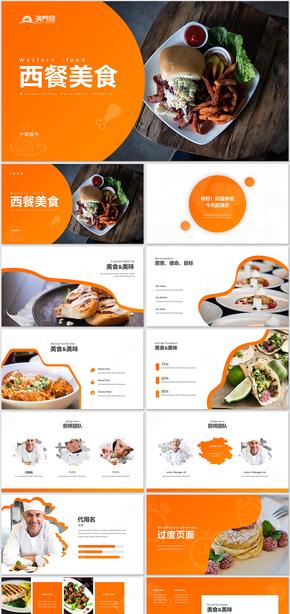 创意设计美食餐厅美食介绍餐饮美食西餐美食西餐厅营销宣传