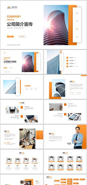 2019橙色简约公司产品介绍企业宣传公司简介商务融资PPT模板